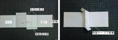 仕切り板1,2.JPG