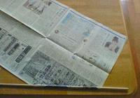 新聞リース1