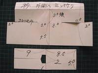 男雛 着物型紙