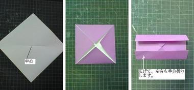 箱折り手順1,2,3.JPG