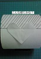 トイレットペーパー折り紙 ハート.jpg