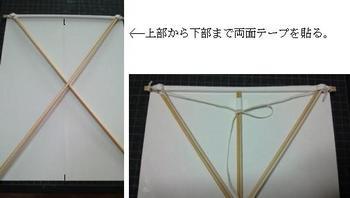 飾りダコ2013 4,5.JPG